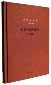 印度哲學概論(外二種·梁漱溟全集·新編增訂本·精裝)