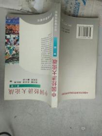 中国经济大论战.第二辑