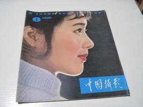 中国摄影 1980年第6期