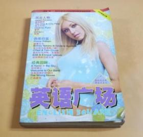 英语广场(2000年合订本)