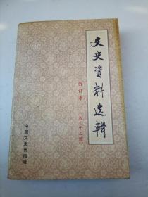 文史资料选辑第32册中国文史出版社
