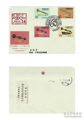 521台湾邮票特专248古代如意邮票76年版首日实寄封  中坜挂寄基隆有到戳