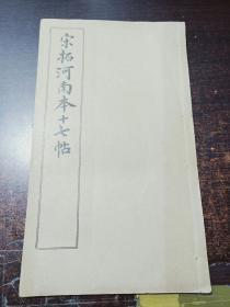 宋拓河南本十七帖   【有正书局/1918年出版】书品看图