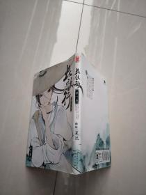 漫友精品图书系列:长歌行(第1卷)(夏达作品)【实物图片,品相自鉴】