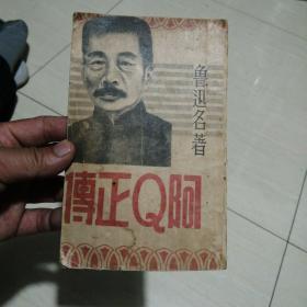阿Q正传(民国三十五年)