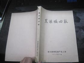 《黑液碱回收》【东北林学院 贾松青教授签赠本 附书信一封】