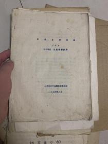 武术运动介绍 (油印本) 1976年!