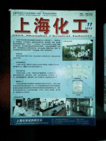 上海化工 2010.11