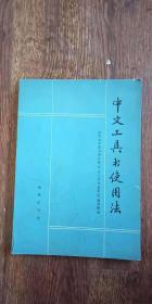 中国工具书使用法