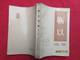 靳以选集 (第二卷)馆藏