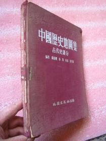 中国历史地图集 古代史部分  布面精装本、封面品弱、内页完整