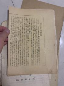 毛泽东论学习  16开! 1952年!哈尔滨工业大学油印!2张纸!