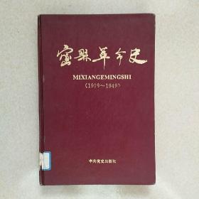 密县革命史:1919~1949
