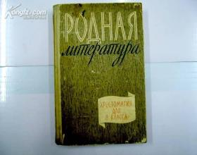 РОДНАЯ ЛNТЕРУРА 祖国文学 1962年俄文原版精装 精美插图特价销售5元