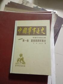 中国军事通史 第一卷 夏商西周军事史 首版 封面如图