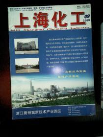 上海化工 2009.09