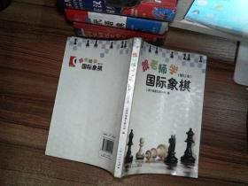 跟老师学国际象棋(增订本)