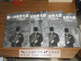 第一次世界大战回忆录(第二、三、四、五卷)