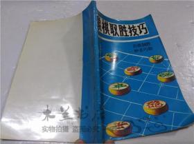 象棋取胜技巧(下)丁国胜 中原农民出版社 1993年6月 32开平装