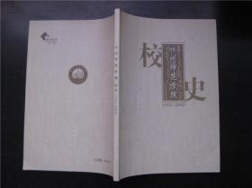 忻州师范学院校史1958-2008