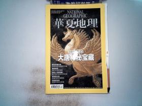 华夏地理 2013年4月号总第130期.;