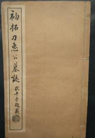 民國石印本《初拓刁惠公墓志》線裝一冊全 尺寸23.5*14.5cm  最后一頁有鈐藏章一枚 封底有中國書店標價簽。