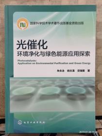 光催化:环境净化与绿色能源应用探索(2019.1重印)
