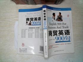 新编英语900句系列:商贸英语900句     有光盘