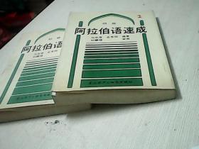 阿拉伯语速成 1.2(2本).