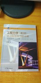 工程力學(靜力學)學習指導及習題全解