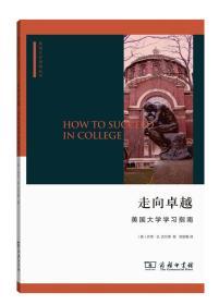 走向卓越——美国大学学习指南