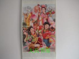 老中堂年画《祝寿图》南运生 万桂香 作