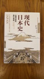 现代日本史