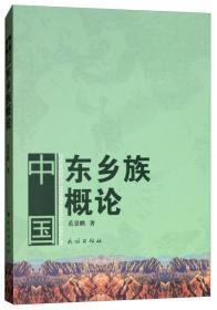 中国东乡族概论