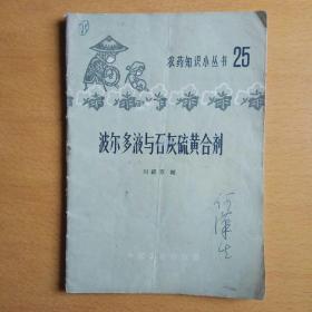 农药知识小丛书25:波尔多液与石灰硫黄合剂