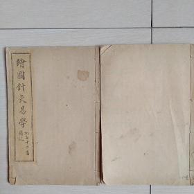 绘图针灸易学(附七十二番图说)(两册全)[民国版]