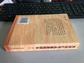 英语词汇学高级教程读本