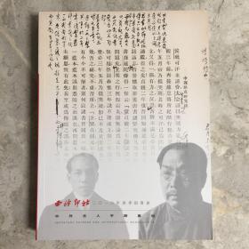 西泠印社2016年春季拍卖会 :中外名人手迹专场