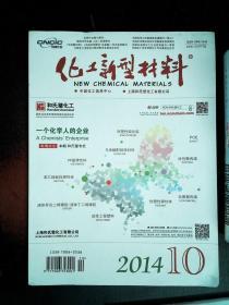 化工新型材料 2014.10