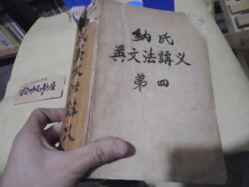 纳氏英文法讲义第四册