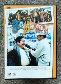 港3原版DVD  警察扒手两家亲  国粤双语中字
