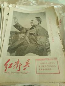 文革小报《红卫兵》1966年10月第一期总第一期  创刊号  套红印刷  头版毛主席第四次接见一百五十万革命小将  挥手图片  8开4版