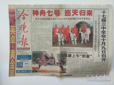 今晚报2008年9月29日【神舟七号巡天归来】