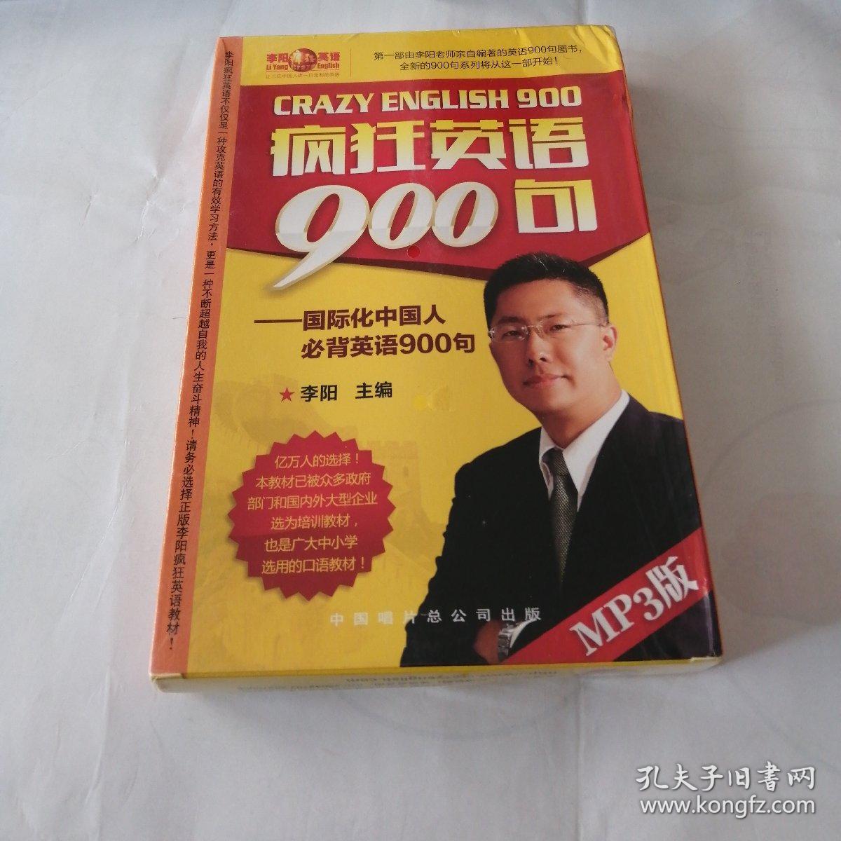 李阳疯狂英语900句 (书+mp3)
