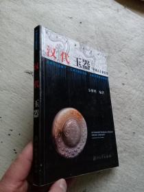 中国古玉器图鉴:汉代玉器