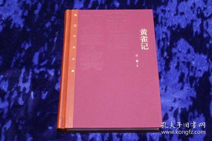 (苏童签名本)《黄雀记》精装茅盾文学奖系列,品相良好,签名保真