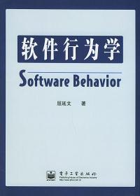软件行为学