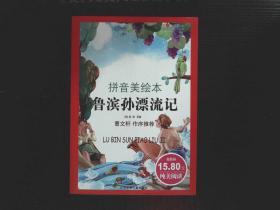 成长文库·世界儿童文学经典:鲁滨孙漂流记(拼音美绘本)