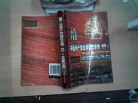 适用《中国共产党纪律处分条例》定性量纪实务  ..