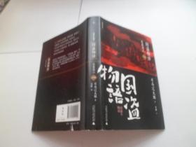 国盗物语:斋藤道三(后编)【精装】